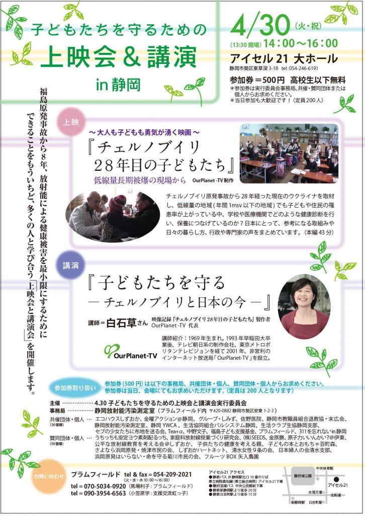 4.30上映会チラシ入稿データ3.13