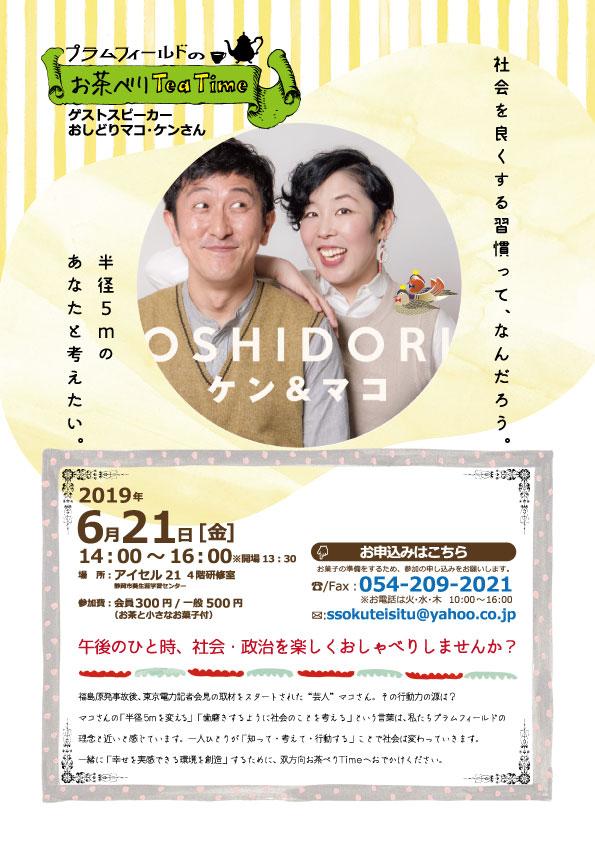 190621_oshidori_PLUM表fix