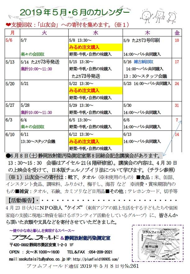 0508通信カレンダー