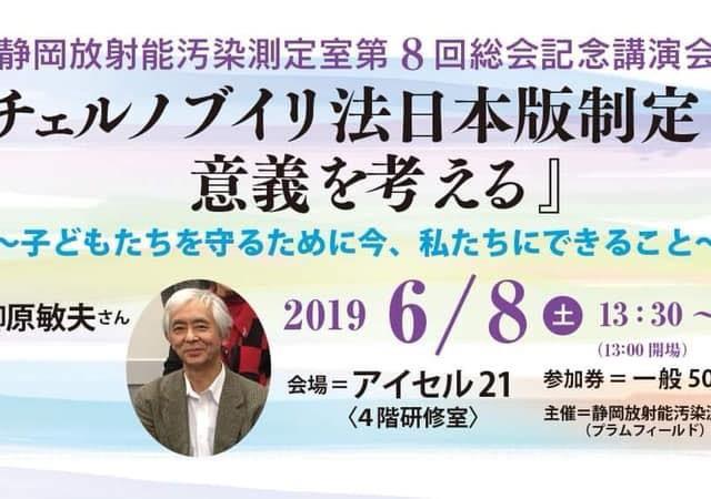 6.8講演会タイトルデータ