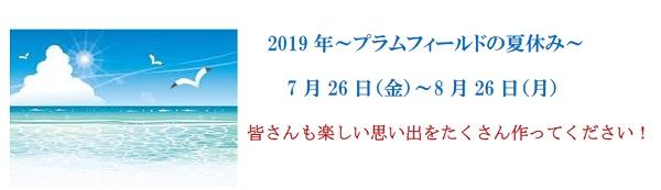 2019年夏休み