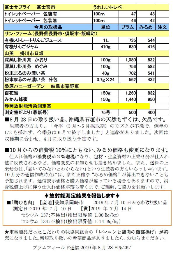 20190925注文表2