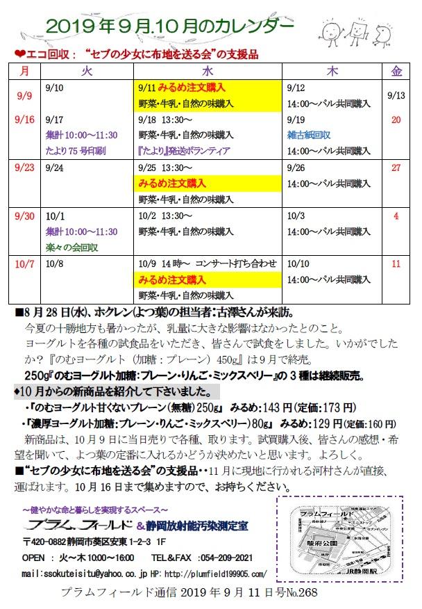 プラム通信20190911カレンダー