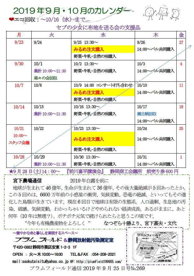 通信0925活動カレンダー
