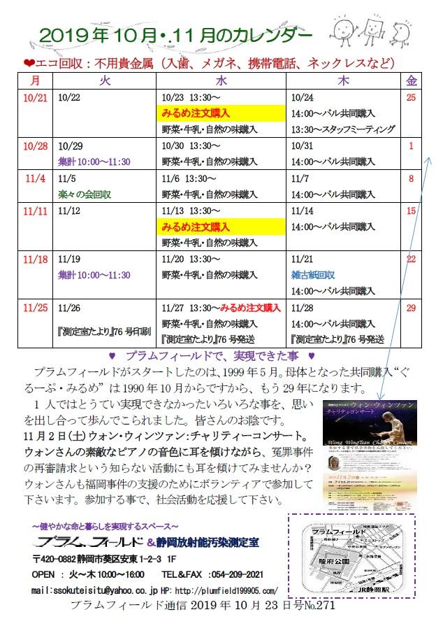 20191023活動カレンダー