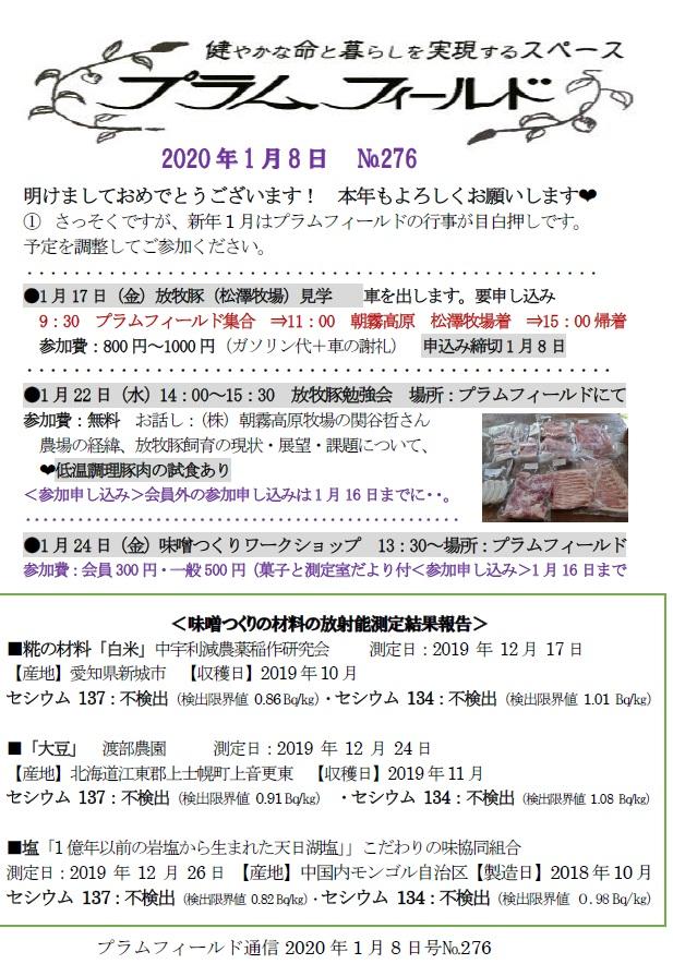 プラム通信1月8日巻頭メッセージ