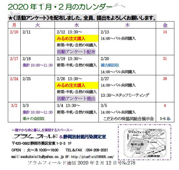 通信0212活動カレンダー