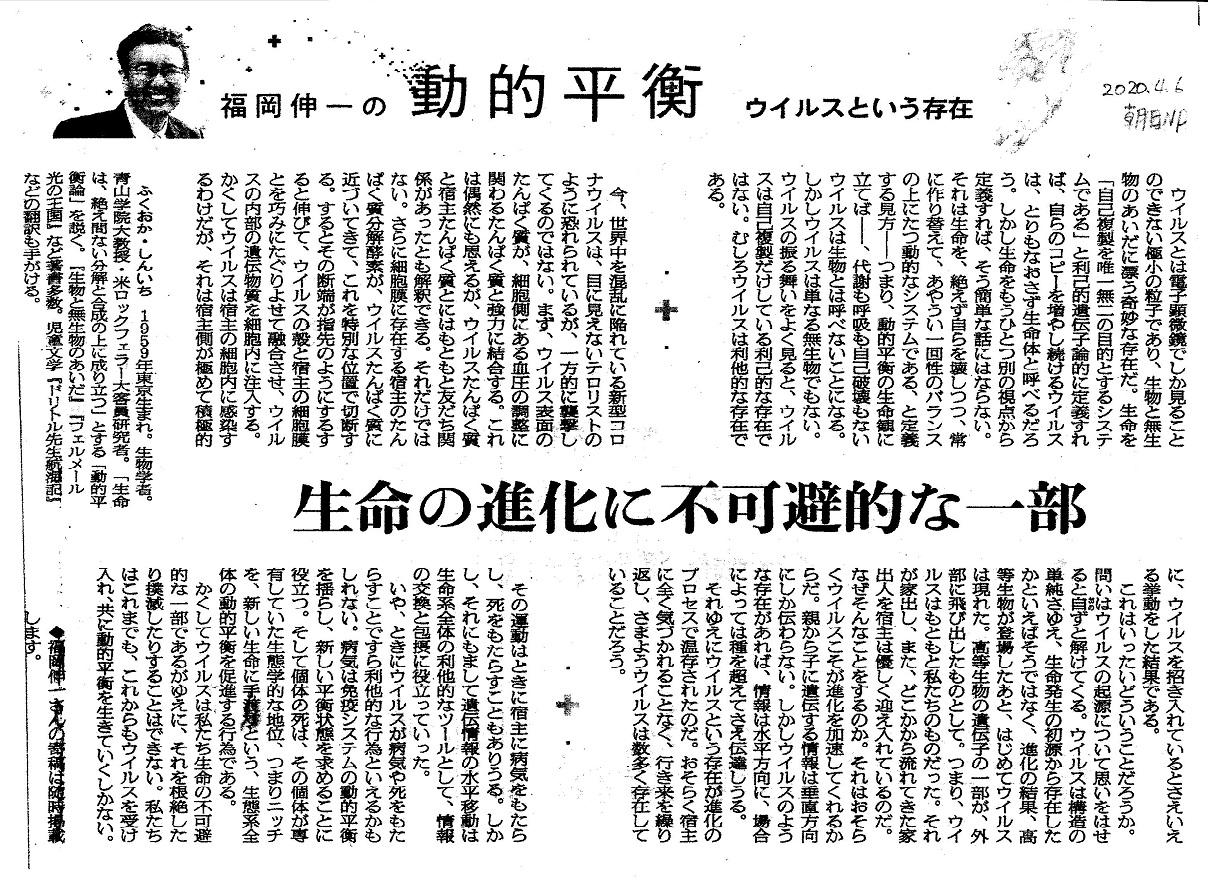福岡伸一さんの記事 001
