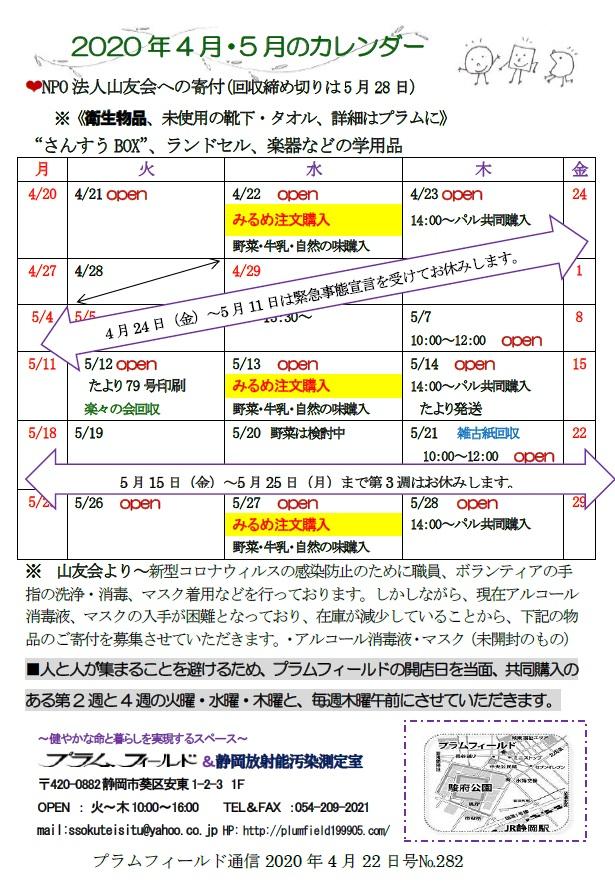4月22日通信カレンダー