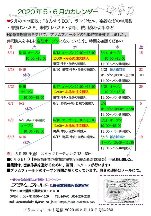 通信カレンダー