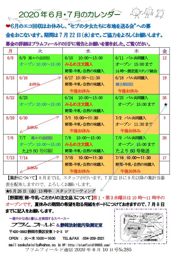 0610通信カレンダー