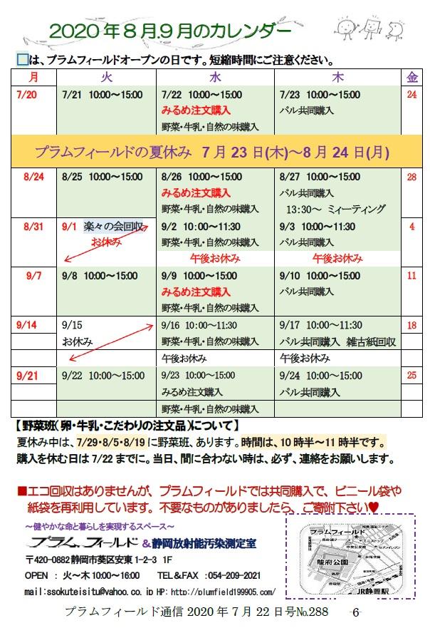 8月・9月の活動カレンダー