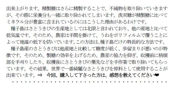 7月22日通信1頁の続き