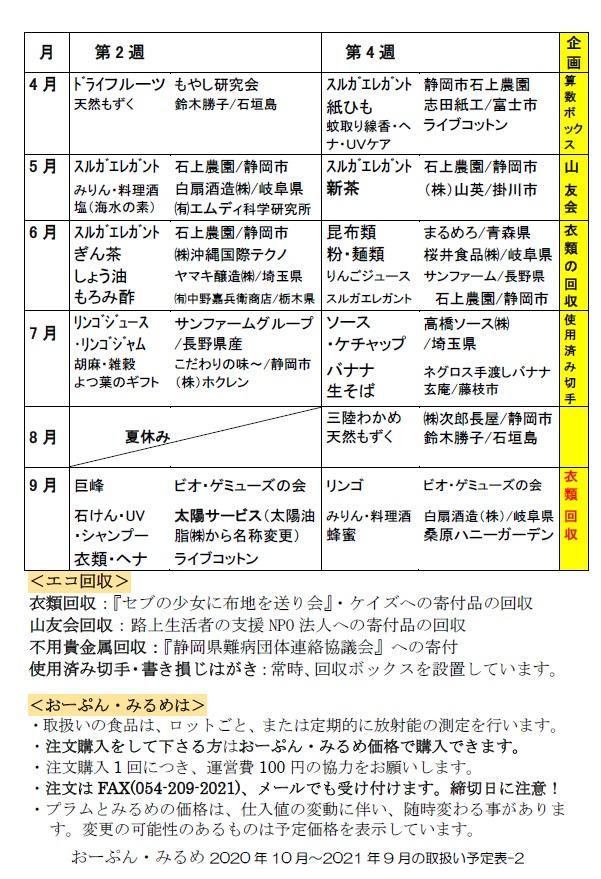 おーぷん・みるめの取り扱い予定表2