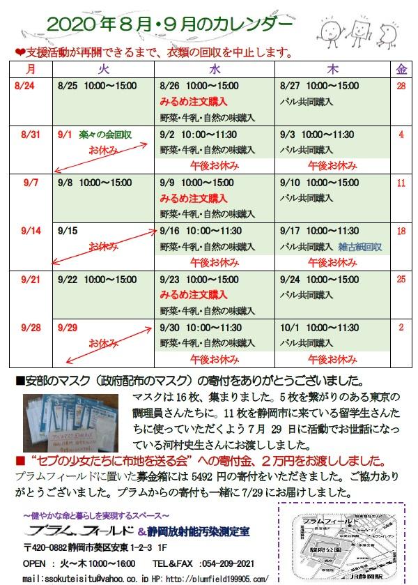 9月.10月の活動カレンダー