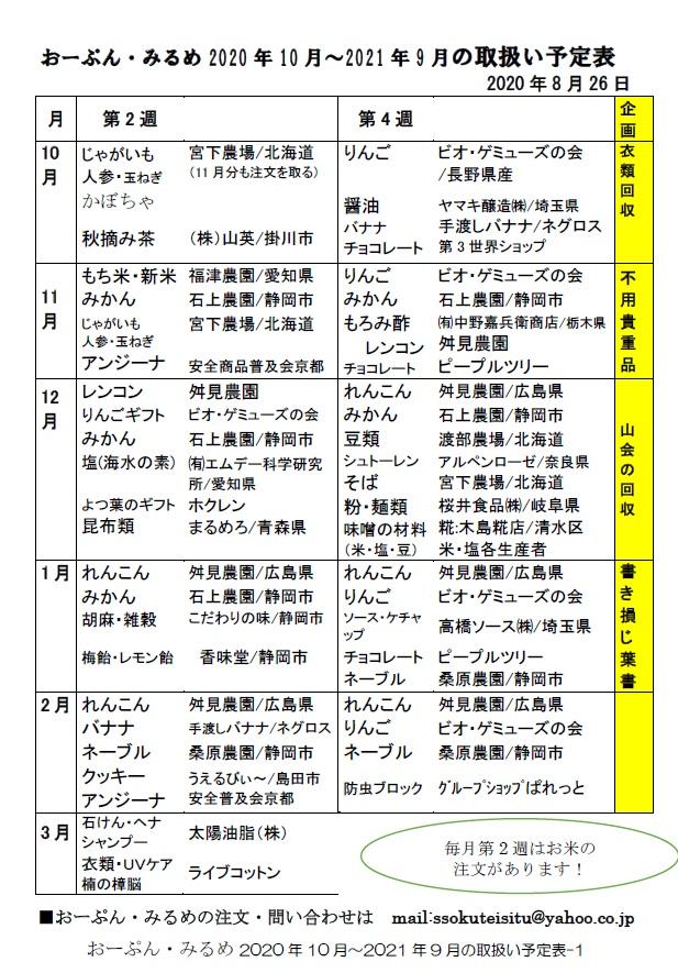2020年10月~おーぷん・みるめの取り扱い予定表
