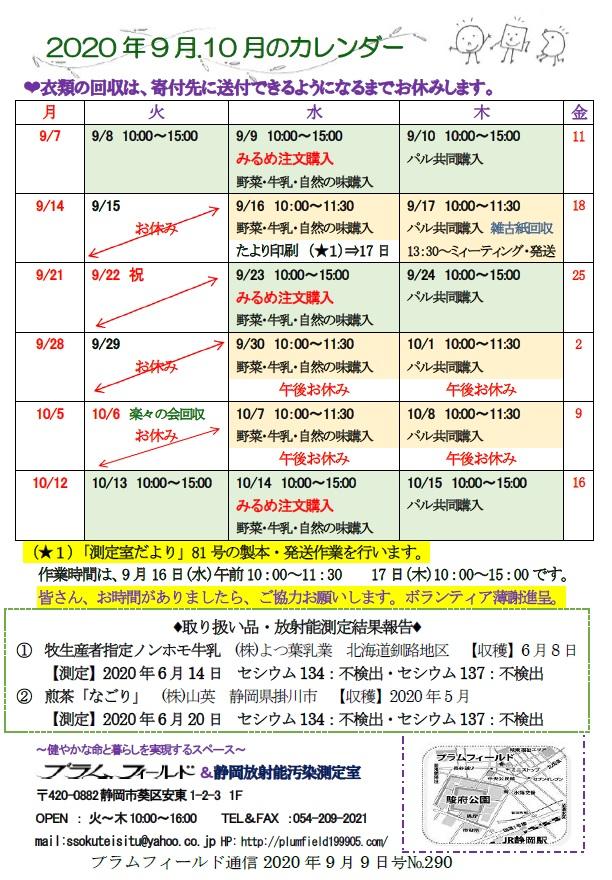 プラム通信9月9日カレンダー