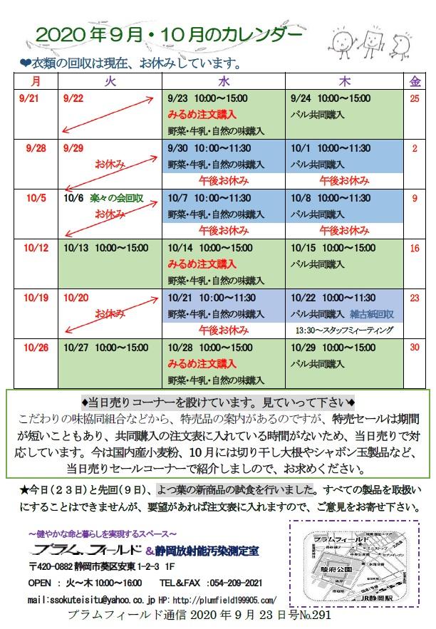 通信0923カレンダー